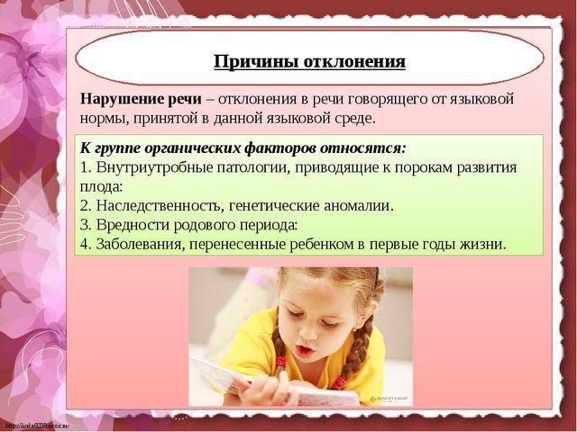 Причины отклонения Нарушение речи – отклонения в речи говорящего от языковой...