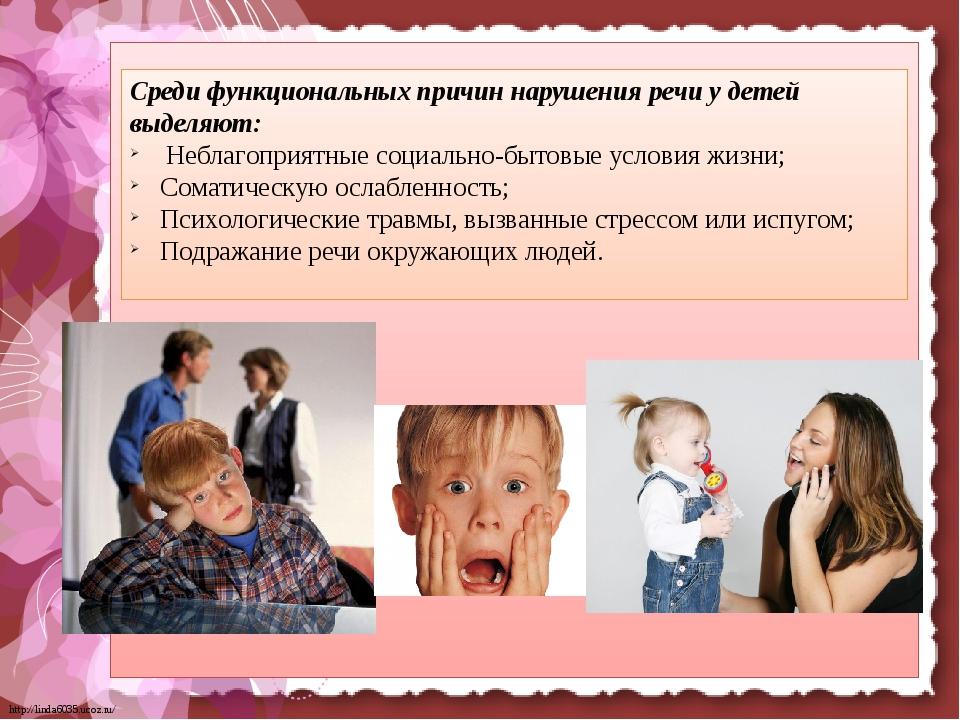 Среди функциональных причин нарушения речи у детей выделяют: Неблагоприятные...