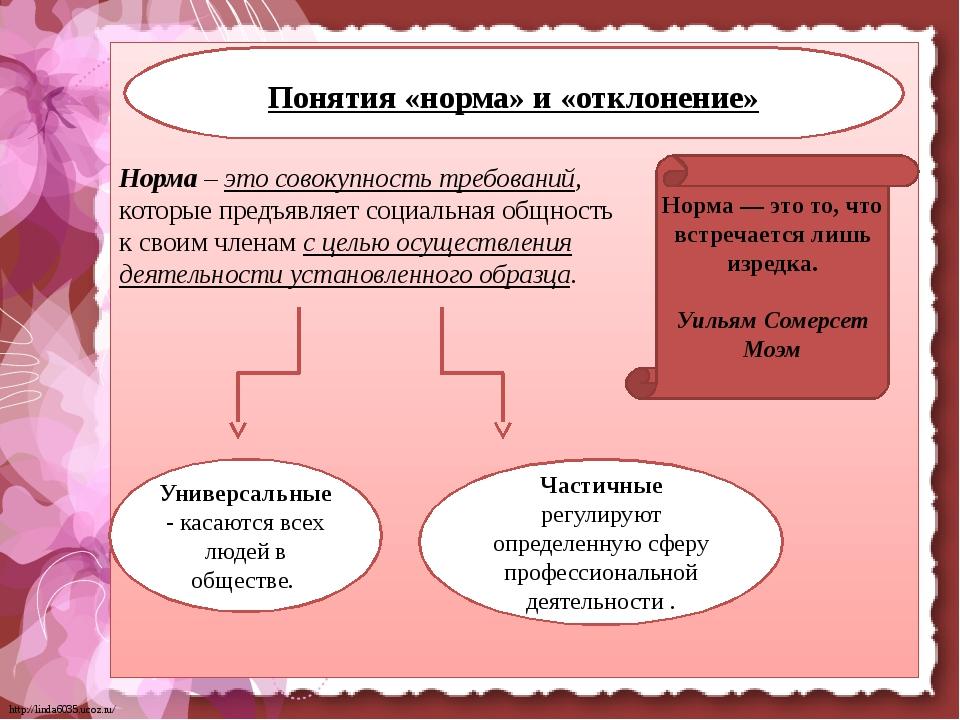 Понятия «норма» и «отклонение» Норма — это то, что встречается лишь изредка....