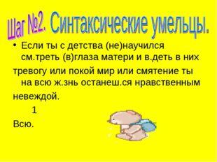 Если ты с детства (не)научился см.треть (в)глаза матери и в.деть в них тревог