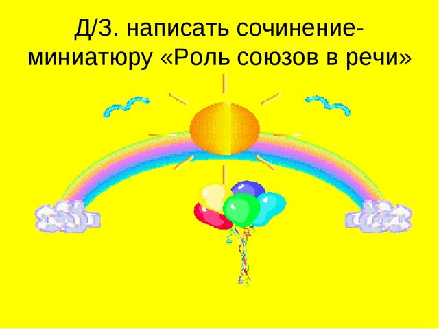 Д/З. написать сочинение-миниатюру «Роль союзов в речи»