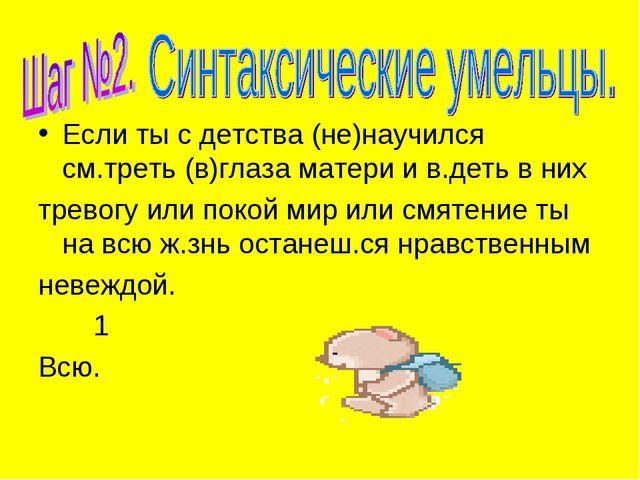 Если ты с детства (не)научился см.треть (в)глаза матери и в.деть в них тревог...