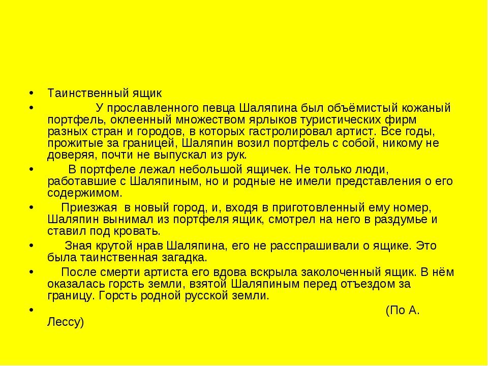 Таинственный ящик У прославленного певца Шаляпина был объёмистый кожаный порт...