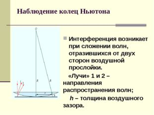 Наблюдение колец Ньютона Интерференция возникает при сложении волн, отразивши