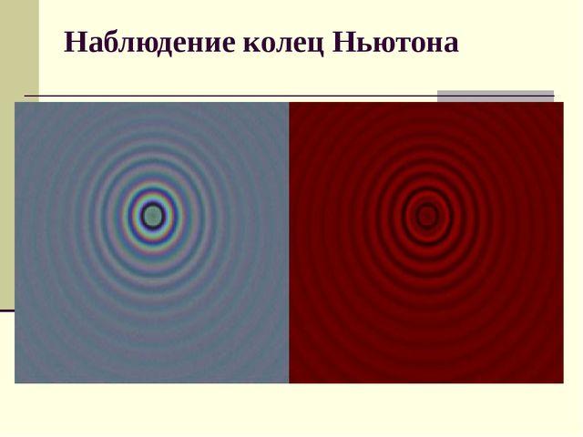 Наблюдение колец Ньютона
