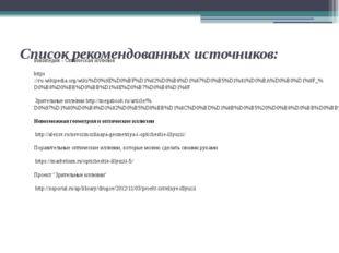 Список рекомендованных источников: Википедия - Оптическая иллюзия https://ru.