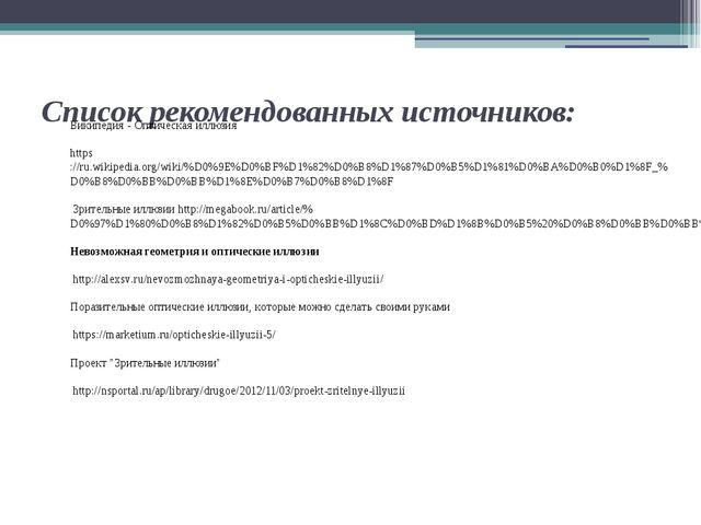 Список рекомендованных источников: Википедия - Оптическая иллюзия https://ru....
