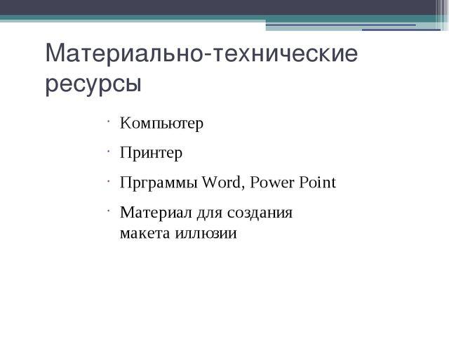 Материально-технические ресурсы Компьютер Принтер Прграммы Word, Power Point...