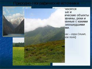 К ним относятся природные и географические объекты (горы, равнины, реки и др.