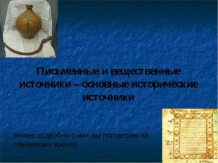 Письменные и вещественные источники – основные исторические источники Более п