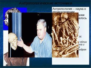 Антропология – наука о происхождении человека. Это останки людей (то, что ост