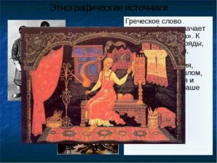 Греческое слово «этнография» означает «описание народа». К ним относятся обря