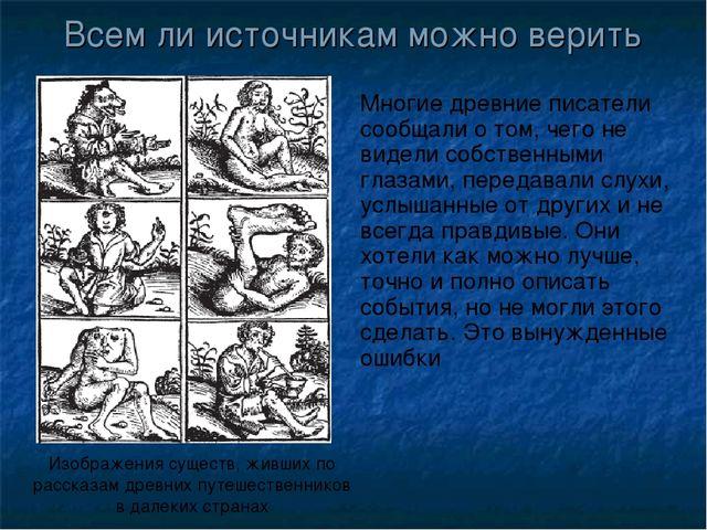 Всем ли источникам можно верить Многие древние писатели сообщали о том, чего...