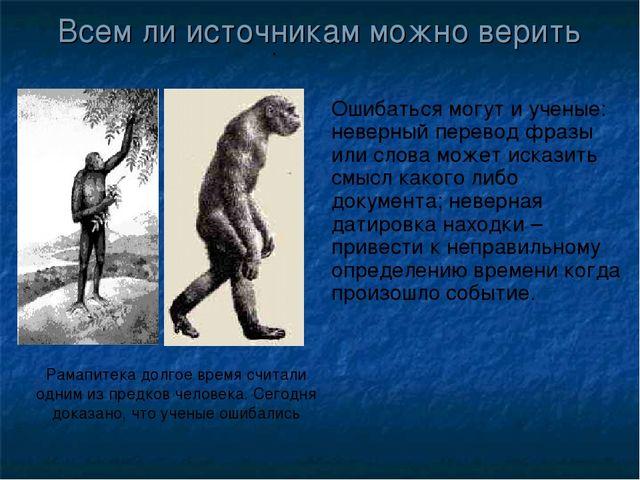 Всем ли источникам можно верить Ошибаться могут и ученые: неверный перевод фр...