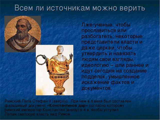 Всем ли источникам можно верить Лже-ученые, чтобы прославиться или разбогатет...