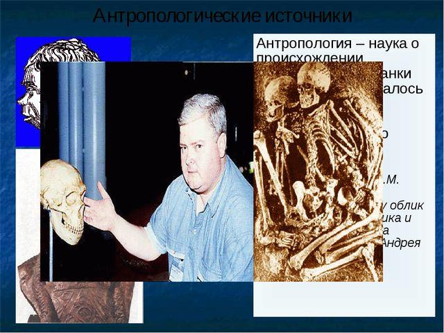 Антропология – наука о происхождении человека. Это останки людей (то, что ост...