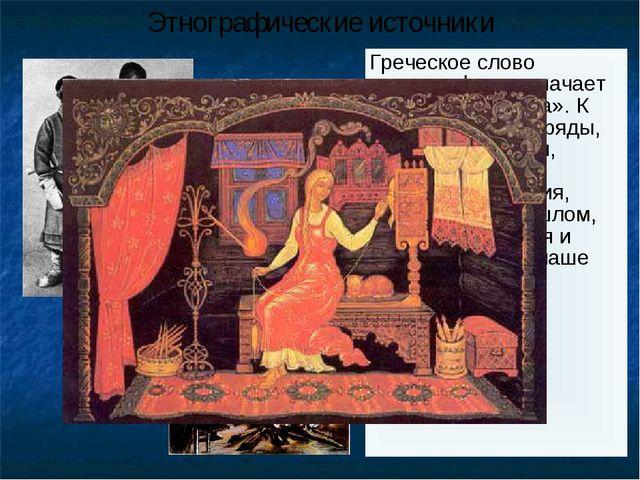 Греческое слово «этнография» означает «описание народа». К ним относятся обря...