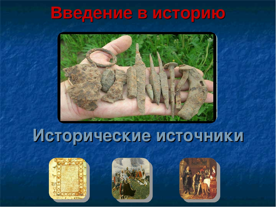 Исторические источники Введение в историю