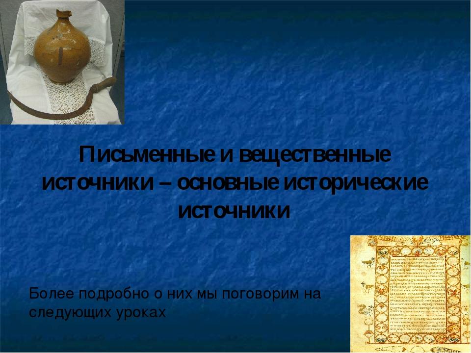 Письменные и вещественные источники – основные исторические источники Более п...