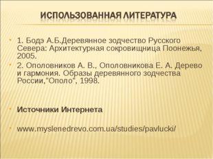 1. Бодэ А.Б.Деревянное зодчество Русского Севера: Архитектурная сокровищница