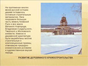 На протяжении многих веков русской истории дерево оставалось основным строите