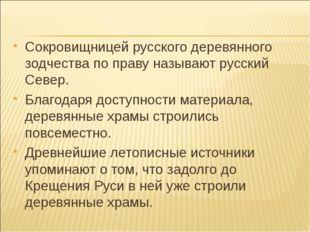 Сокровищницей русского деревянного зодчества по праву называют русский Север.