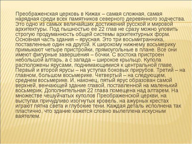 Преображенская церковь в Кижах – самая сложная, самая нарядная среди всех па...