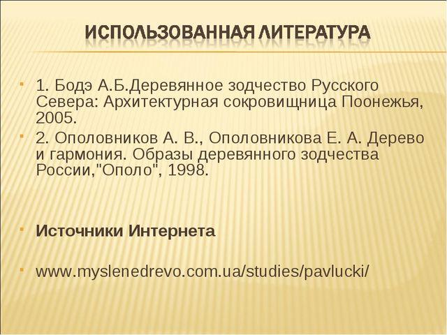 1. Бодэ А.Б.Деревянное зодчество Русского Севера: Архитектурная сокровищница...