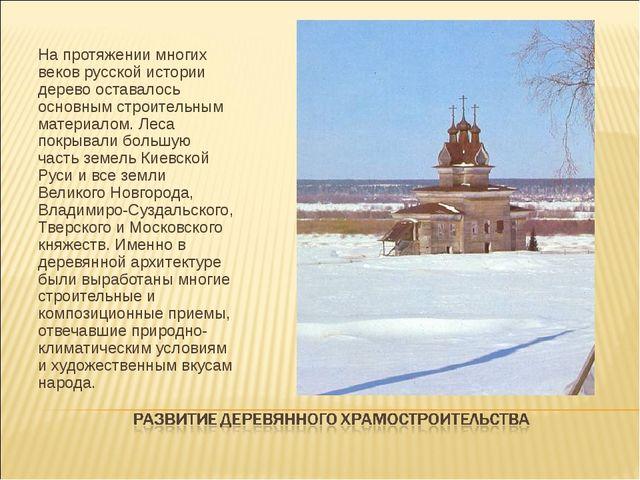 На протяжении многих веков русской истории дерево оставалось основным строите...