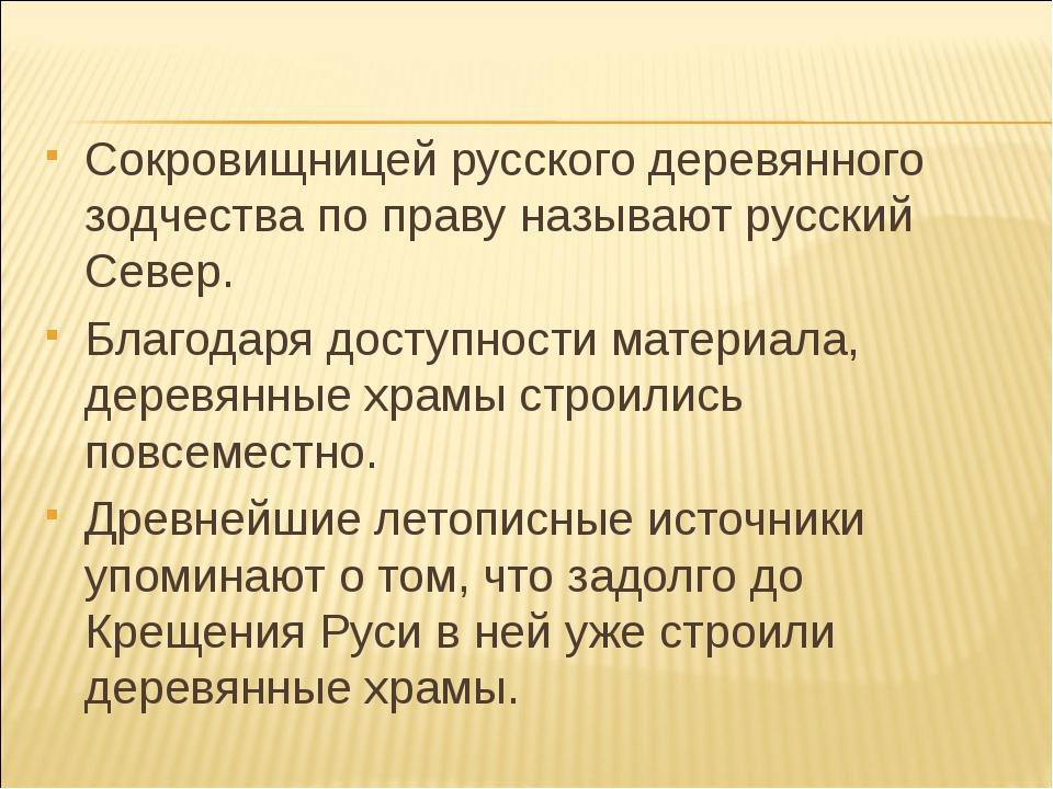 Сокровищницей русского деревянного зодчества по праву называют русский Север....