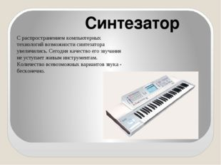 С распространением компьютерных технологий возможности синтезатора увеличили