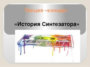 Лекция –концерт «История Синтезатора»