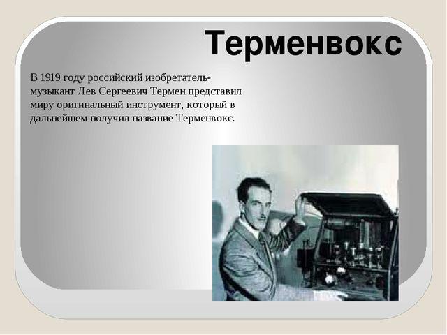 В 1919 году российский изобретатель-музыкант Лев Сергеевич Термен представил...