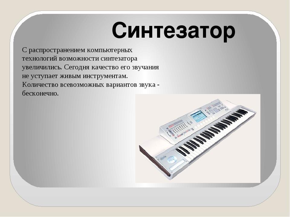 С распространением компьютерных технологий возможности синтезатора увеличили...