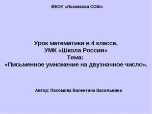 Урок математики в 4 классе, УМК «Школа России» Тема: «Письменное умножение на