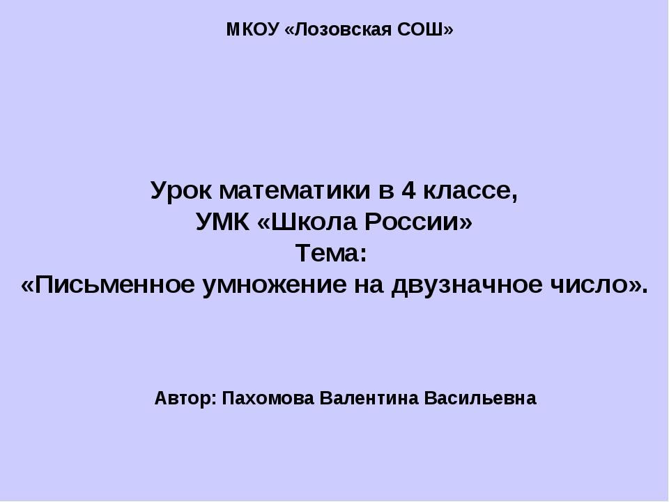 Урок математики в 4 классе, УМК «Школа России» Тема: «Письменное умножение на...