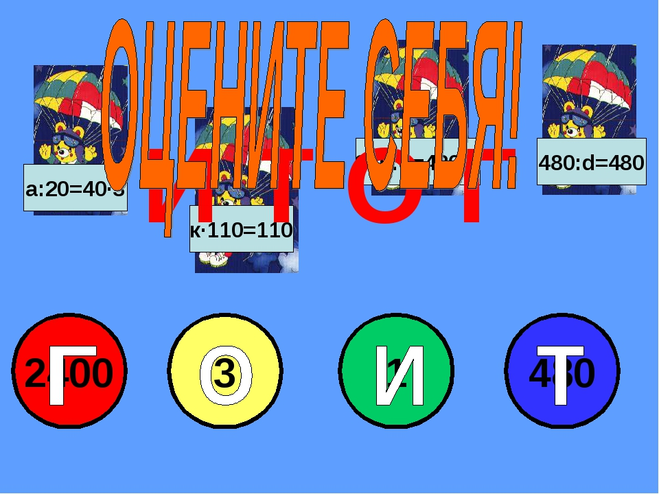 2400 3 1 480 к·110=110 210:с=420:6 480:d=480 а:20=40·3 И Т О Г