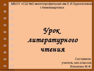 Урок литературного чтения МБОУ «СШ №2-многопрофильная им.Е.И.Куропаткина» г.Н