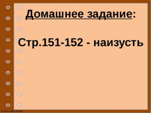 Домашнее задание: Стр.151-152 - наизусть © Фокина Лидия Петровна