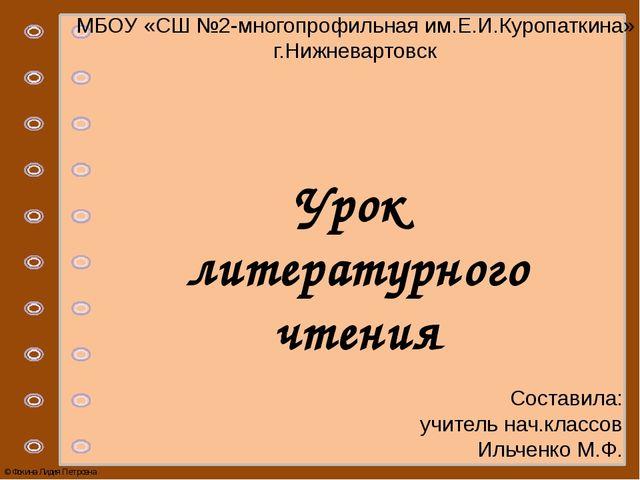 Урок литературного чтения МБОУ «СШ №2-многопрофильная им.Е.И.Куропаткина» г.Н...