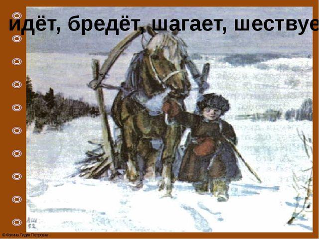 идёт, бредёт, шагает, шествует © Фокина Лидия Петровна