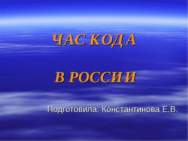 ЧАС КОДА В РОССИИ Подготовила: Константинова Е.В.