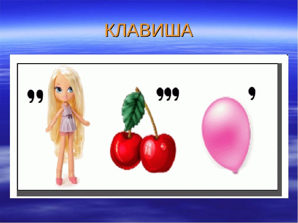 КЛАВИША