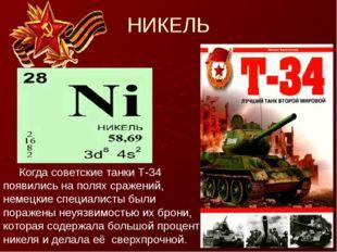НИКЕЛЬ Когда советские танки Т-34 появились на полях сражений, немецкие специ