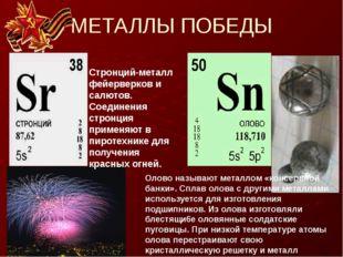 МЕТАЛЛЫ ПОБЕДЫ Олово называют металлом «консервной банки». Сплав олова с друг