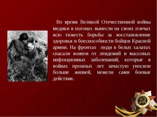 Во время Великой Отечественной войны медики в погонах вынесли на своих плеча
