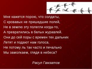 Мне кажется порою, что солдаты, С кровавых не пришедшие полей, Не в землю эту