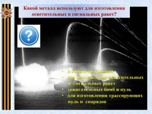 Ночная атака советских танков Т-34-85 . Для осве- щения используются сигнальн