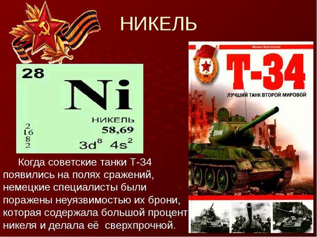 НИКЕЛЬ Когда советские танки Т-34 появились на полях сражений, немецкие специ...