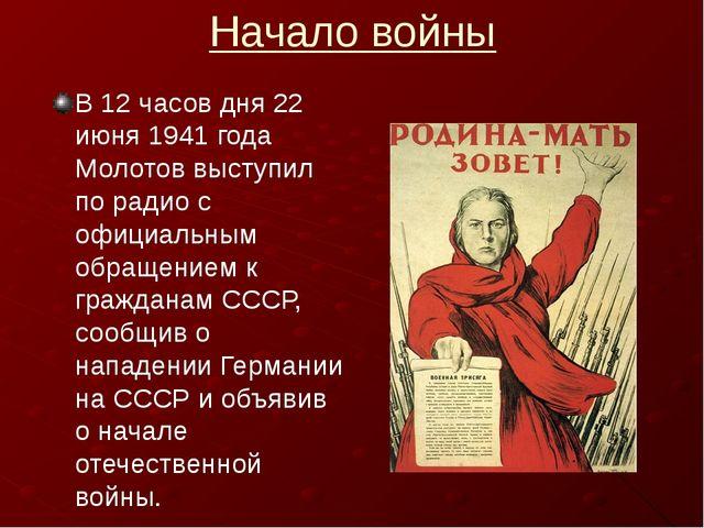 Начало войны В 12 часов дня 22 июня 1941 года Молотов выступил по радио с офи...